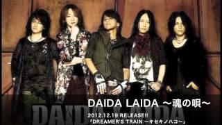 DAIDA LAIDA - DAIDA LAIDA ~魂の唄~
