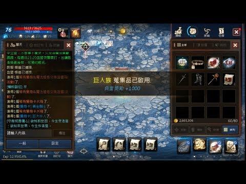 【天堂M】拉東 (20/01/22) 深夜打寶台 (聖劍傲8)