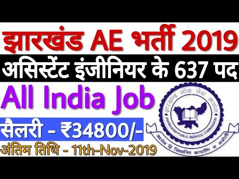 Jharkhand Assistant Engineer Recruitment 2019 For 637 Posts