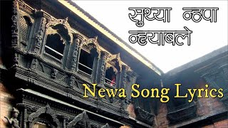सुथ्या न्हपा न्ह्याबले - Suthya Nhapa Nhyabale (Newa Song)    A song about Sunshine (Lyrical)