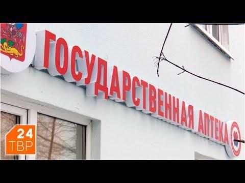 В тысячнике открывают аптеку для льготников | Новости | ТВР24 | Сергиев Посад