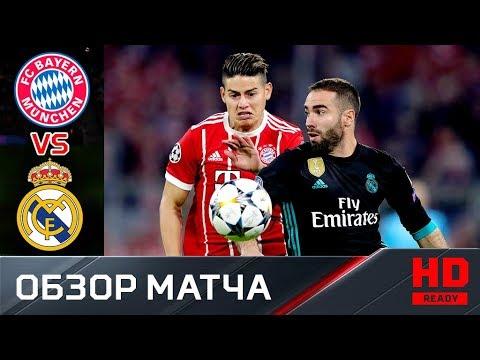 25.04�. Бавария - Реал - 1:2. Обзор первого матча 1/2 Лиги чемпионов