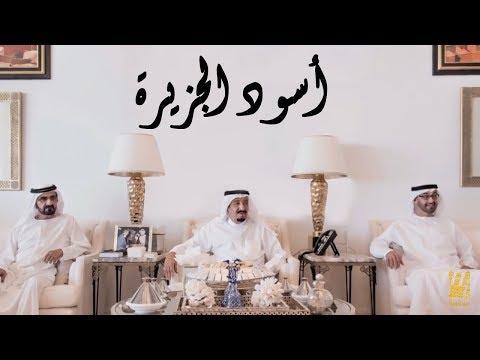 حسين الجسمي - أسود الجزيرة (فيديو كليب)   2015