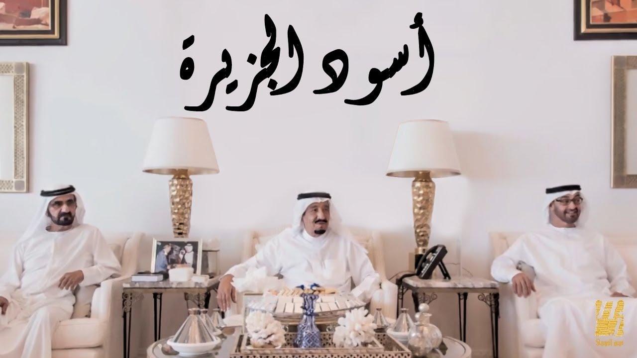حسين الجسمي - أسود الجزيرة (فيديو كليب) | 2015