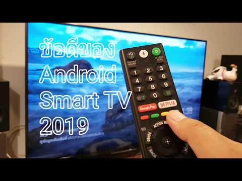 ข้อดีของการซื้อ Android Smart TV ในปี 2019