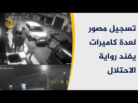 كاميرات الشوارع بالضفة الغربية تفضح كذب الاحتلال  - نشر قبل 2 ساعة
