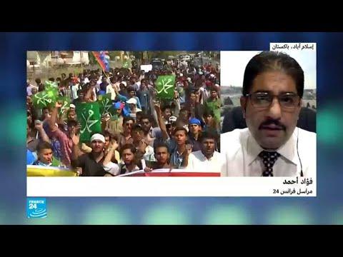 لليوم الثالث على التوالي مظاهرات تعم المدن الباكستانية احتجاجا على تبرئة مسيحية