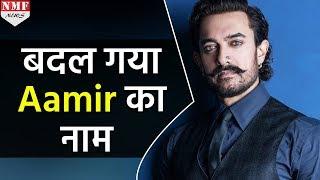 इस Actress ने Aamir का बदला नाम, कहा वो नहीं हैं Mr. Perfectionist