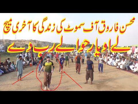 Ch mohsin farooq of samoot ki zaindagi ka akhri match