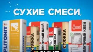 видео Купить штукатурку в Киеве оптом