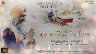 Sab Da Ho Ke Dekh Leya | DhadiTarsem Singh Moranwali | New Punjabi Songs 2019 | Finetouch