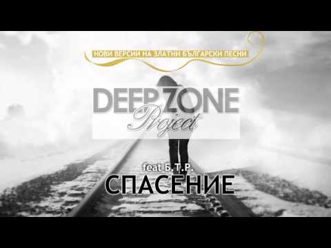 Deep Zone vs