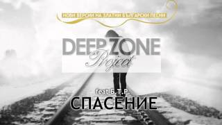 "Deep Zone vs BTR - Спасение (club mix) - ""Spasenie"""