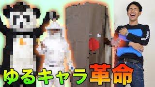 【新スター】ゆるキャラグランプリ開催したら神キャラ爆誕の連続!!! thumbnail