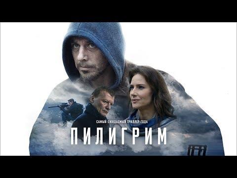 Пилигрим Фильм (2018) В Хорошем Качестве Бесплатно