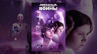 Звёздные Войны: Новая Надежда