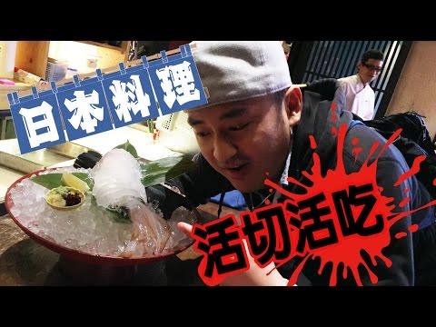 惊奇日本:日本人是這樣吃魷魚的!!! 【イカの活き造り初体験】~ビックリ日本~