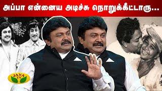 அப்பா என்னைய அடிச்சு நொறுக்கீட்டாரு... சிவாஜி கணேசன் பற்றி பிரபு | Actor Prabhu | Pepsi Uma | Album - 09-05-2020 Tamil Cinema News
