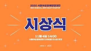[2020년 서울여성공예창업대전] 시상식