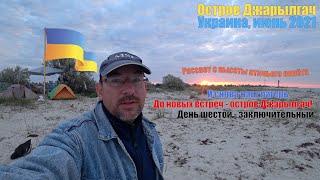 Украина 2021 Остров Джарылгач Начало июня День шестой Рассвет с высоты птичего полёта