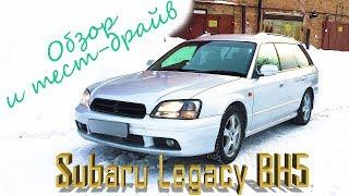 Subaru Legacy BH5, обзор и тест-драйв от первого лица.