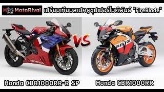 เปรียบเทียบสเปคทางเทคนิค ซุปเปอร์ไบค์ Honda CBR1000RR-R SP (MY2021) vs Honda CBR1000RR (MY2011)