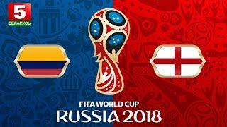 ЧМ-2018. Колумбия - Англия. Обзор