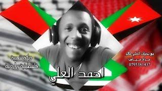 تحميل أغنية احمد العلي دبكة شعبية فلسطينية و اردنية اجمل الدبكات mp3