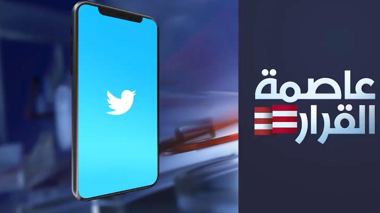 خبراء في تويتر..من قال إن إيران والقاعدة لا يمكن أن تتحالفا؟  - 03:58-2021 / 1 / 16