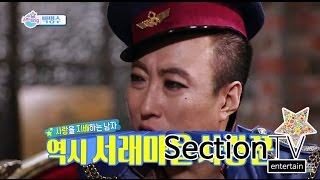 [Section TV] 섹션 TV - Park Myeong-su, Seorae village Romantist! '서래마을 사랑꾼' 박명수 20150426