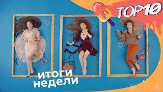 TOP 10. 20.12.2019 Итоги недели