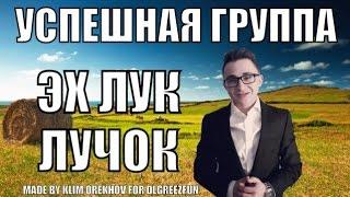 уСПЕШНАЯ ГРУППА—ЭХ ЛУК-ЛУЧОК
