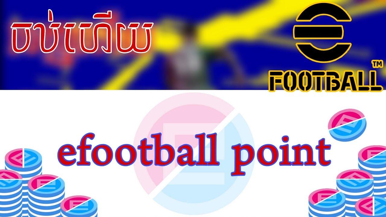 ចប់ហើយ efootball point, មុនអាប់ដេតចូល Efootball PES 2022