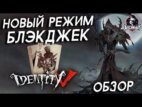 Новый режим BlackJack или Черный Джек в игре Identity V!