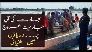 Floods From India Dam Wreak Havoc In Pakistan