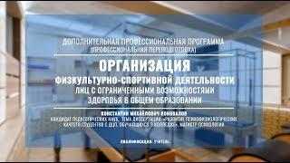 Организация физкультурно-спортивной деятельности лиц с ОВЗ в общем образовании
