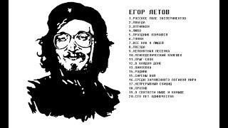 �������� ���� ЕГОР ЛЕТОВ - ЛУЧШИЕ ПЕСНИ (СБОРНИК, 2018) В3 ������