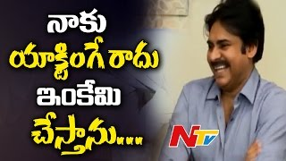 Pawan Kalyan Funny Reply To Media  || NTV