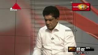 Pathikada Sirasa TV 16th August 2019 Thumbnail