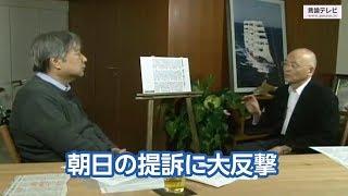 【右向け右】第197回 - 山際澄夫・ジャーナリスト × 櫻井よしこ(プレビュー版) thumbnail