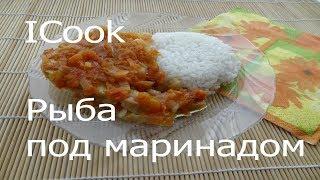 Рыба под маринадом. Рецепты ICook. Полезное питание.
