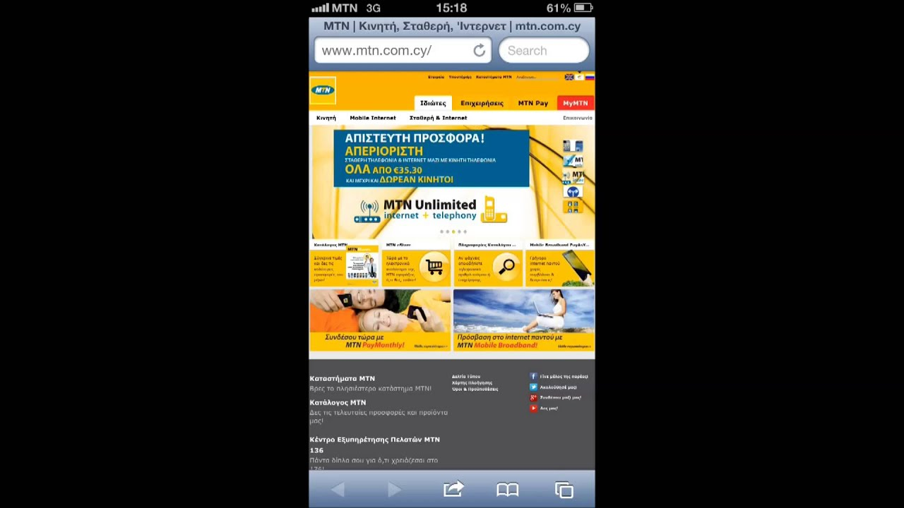 MTN - Internet Settings for iPhone