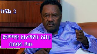 Part 2 - Seifu Fantahun : Talk With Alemayehu Eshete On seifu show ቆይታ ከታዋቂው አለማየሁ እሸቴ ጋር