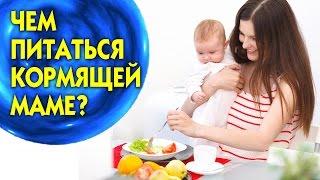 Каким должно быть правильное питание кормящей мамы, что и когда стоит включать в рацион?