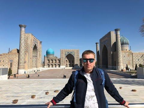 Узбекистан. Самарканд. Взгляд