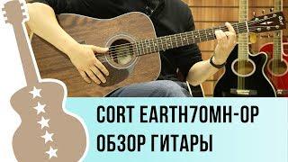Cort EARTH70 Earth Series обзор акустической гитары