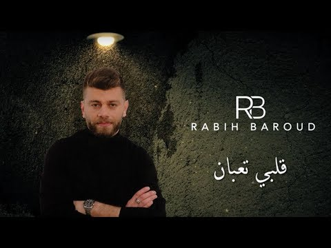 Rabih Baroud - Albi Taaban (Lyric Video) | ربيع بارود - قلبي تعبان