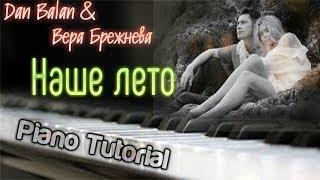 Как ИГРАТЬ?! Dan Balan & Вера Брежнева - Наше лето (Piano Cover Piano Tutorial)