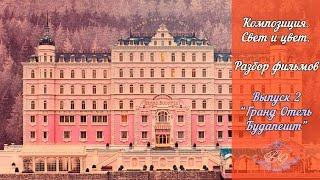 #2 Композиция, свет и цвет в кино. Гранд Отель Будапешт. Часть 2
