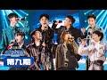 - ENG SUB【明日之子SUPERBAND】完整版第9期:半决赛!4大乐团致敬经典